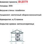 проект дома JB-2079 вид спереди