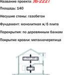 проект дома JB-2227 вид спереди