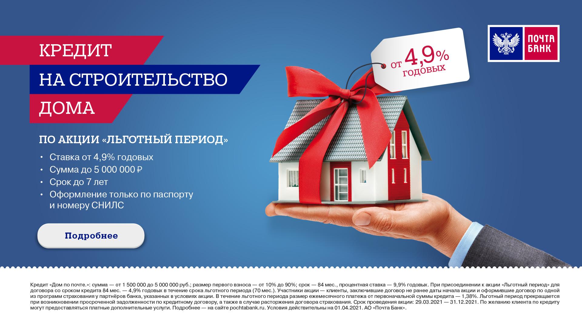 https://my.pochtabank.ru/pos-credit-v2?operId=69eb9c54-9eb9-4d07-81d1-bb0478030811&productCode=EXP_DOM_PP&ttCode=0401001011592&toCode=040100101159&ttName=&amountCredit=&termCredit=84&firstPayment=450000&fullName=&phone=&brokerAgentId=NON_BROKER&returnUrl=&order%5B0%5D%5Bcategory%5D=274&order%5B0%5D%5Bmark%5D=%D0%94%D0%BE%D0%BC&order%5B0%5D%5Bmodel%5D=%D0%925431&order%5B0%5D%5Bquantity%5D=1&order%5B0%5D%5Bprice%5D=5400000